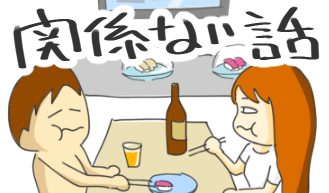 COMIC / 漫画 -> ゲーム開発以外の話